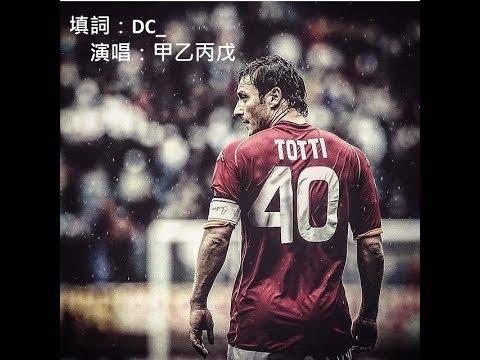【改詞】致敬一代傳奇:Totti,一個名字代表一座城市