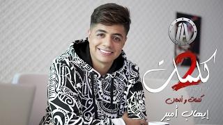 بالفيديو | إيهاب أمير يصدر أول فيديو كليب له في مساره الفني بعنوان 2 كلمات |