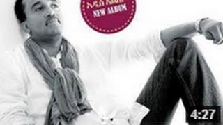 """Shewandagne Hailu - Sitski Say """"ስትስቂ ሳይ"""" (Amharic)"""