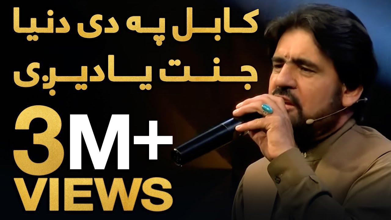 لمر سندری Kabul - Den Mohammad Gham Khewar / کابل په دی دنیا جنت یادیږی - دین محمد غمخوار - وطنه موری زمونږ