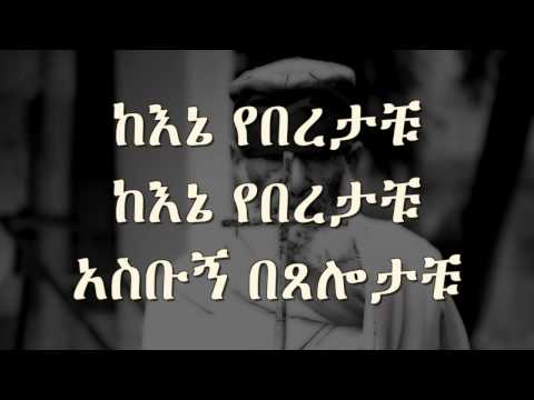 New Ethiopian Orthodox Mezmur by Zemari Tewodrose Yosef (Kene Yeberetachu)