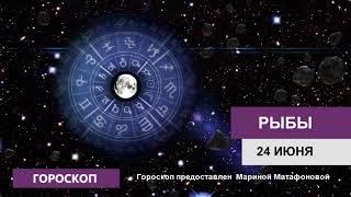 Гороскоп на 24 июля 2019 года