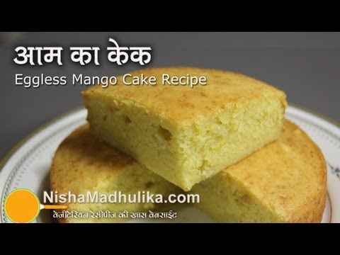 Eggless Mango Cake Recipe - Aam ka cake recipe