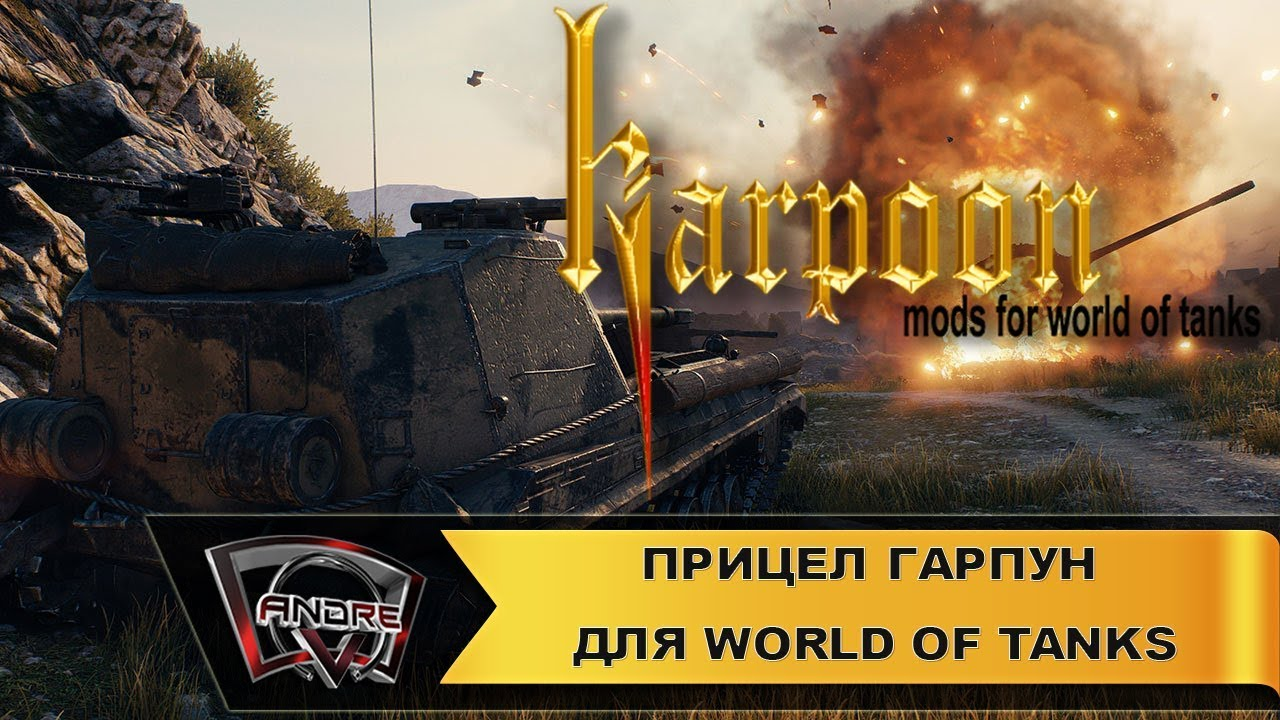 Ютуб world of tanks моды от амвей