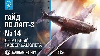 Гайд по Лагг-3. World of Warplanes