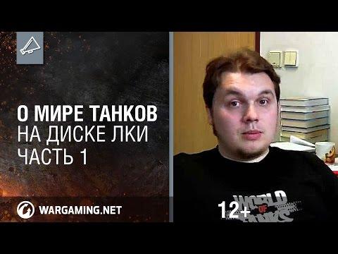 """Бьют барабаны: первое видео """"Мира танков""""!"""