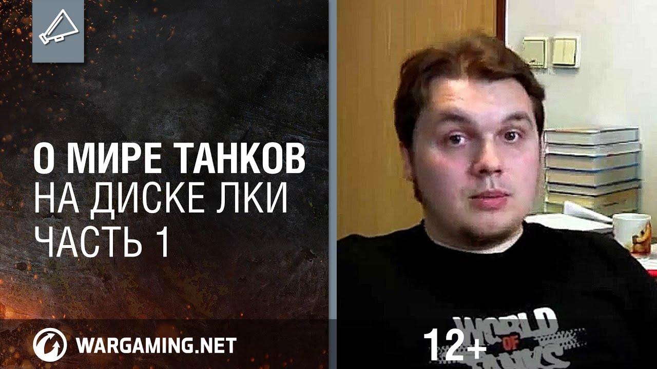 """Часть 1. О """"Мире танков"""" на диске ЛКИ (октябрь 2009)"""