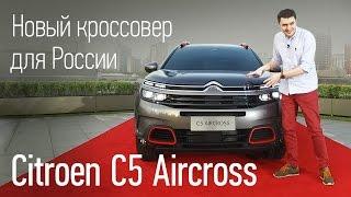 Citroen C5 Aircross из Шанхая для России. Новый компактный кроссовер, первый обзор. Тесты АвтоРЕВЮ.