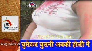 2014 New Bhojpuri Holi Song Chuseda Chusani Abaki Holi