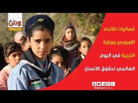 فعاليات للاتحاد الاوروبي ووزارة التربية في اليوم العالمي لحقوق الانسان