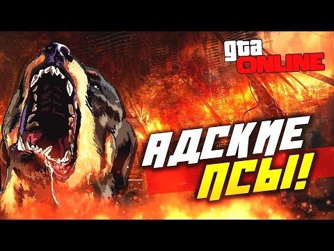 GTA Online PC - АДСКИЕ ПСЫ! (Угар!)