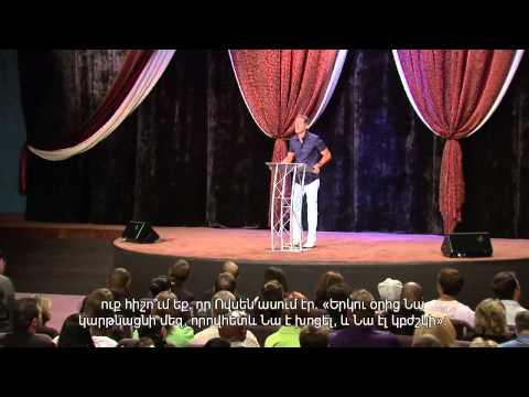 Ջոն Բեվերե - Գալիք փառքը ՏԻՐՈՋ ԵՐԿՅՈՒՂԸ   (Դաս 6)
