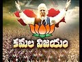 Narendra Modis Solo Show | Gifts another Two States to BJP | Idi Sangathi
