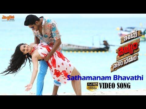 Intlo-Dheyyam-Nakem-Bhayam-Movie-Sathamaanam-Bhavathi-Video-Song