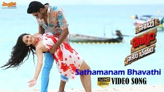 Intlo Dheyyam Nakem Bhayam Movie Sathamaanam Bhavathi Video Song