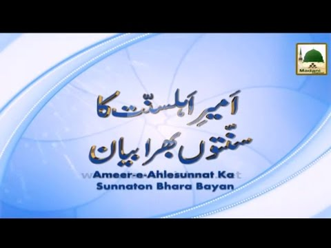 Islamic Speech in Audio - Istaqbal e Ramzan - Maulana Ilyas Qadri