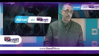 مغودي لشوف تيفي..خــاص الأحزاب السياسية يأطــرو الجماهير المغربية   |   بــووز