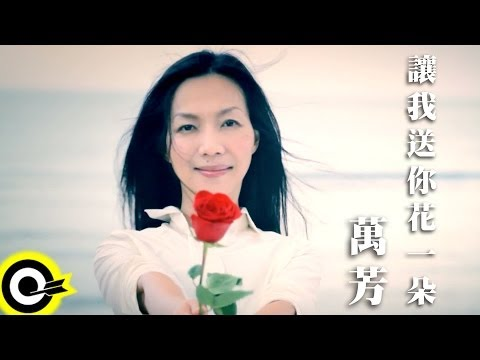 萬芳-讓我送你花一朵 (官方完整版MV)(HD)