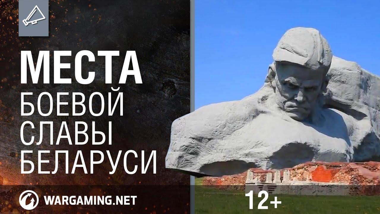 Места боевой славы Беларуси