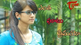 Yentha Ghatu Prema Yo - Latest Telugu Short Film