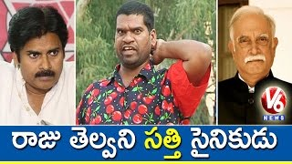 Bithiri Sathi Over Ashok Gajapathi Raju Comments On Pawan Kalyan