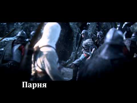 RUSSIAN LITERAL] Assassin's Creed Revelations