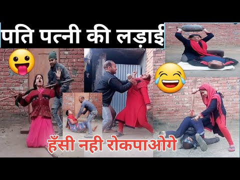 Funny Husband aur wife fight video || Indian Amit ||