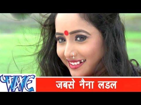 जबसे नैना लड़ल Jabse Naina Ladal - Khesari Lal Yadav - Bhojpuri Hot Songs 2015- Nagin