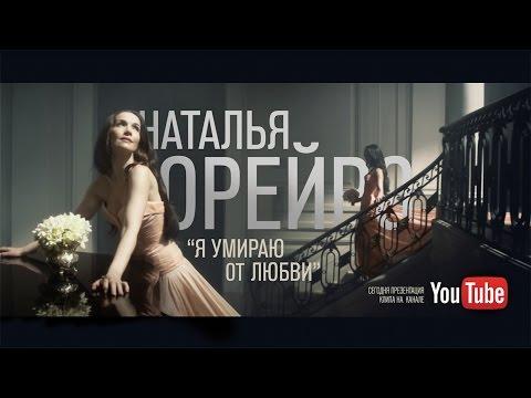 Наталья Орейро - Я умираю от любви