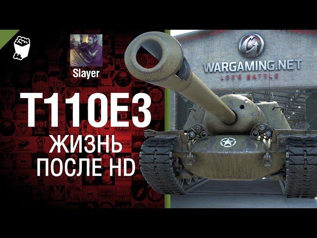 Обзор ПТ Т110Е3 от WoT Fan в World of Tanks (0.9.10)