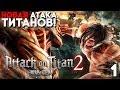 2 Attack on Titan 2 1