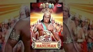 Mahabali Hanuman - Full Movie