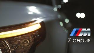 Не пропустите завтра вечером! BMW M5 - 7я серия! Жорик Ревазов.