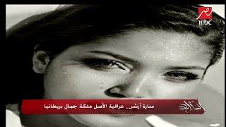 سارة آرشر عراقية الأصل ملكة جمال بريطانيا . تعرف على التفاصيل ...   |   قنوات أخرى