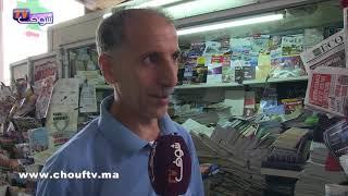 بالفيديو:تراجع مخيف في نسب مبيعات الجرائد الورقية بسبب الصحافة الرقمية | روبورتاج
