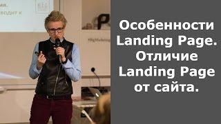 Особенности Landing Page. Отличие Landing Page от сайта