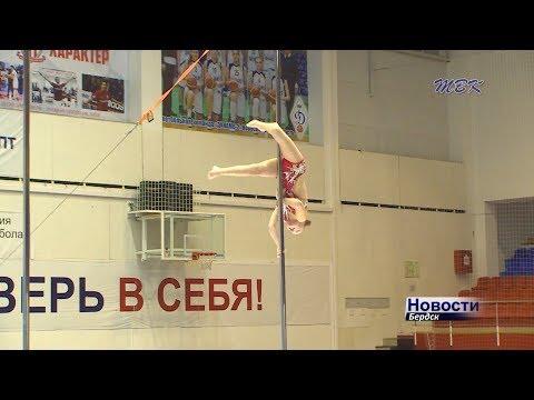 Соревноваться в упражнениях на пилоне в Бердск прибыли спортсменки со всей России