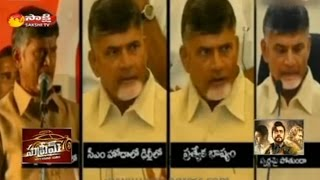 AP CM changes his stand on spl status before and after polls