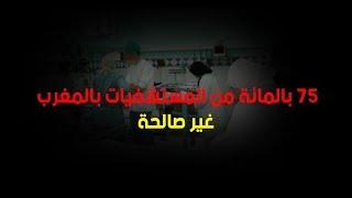 75 بالمائة من المستشفيات بالمغرب غير صالحة | شوف الصحافة