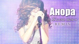 Анора - Жизнь моя (remix)
