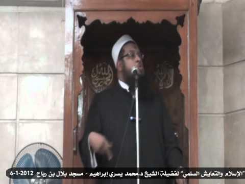 الإسلام والتعايش السلمي