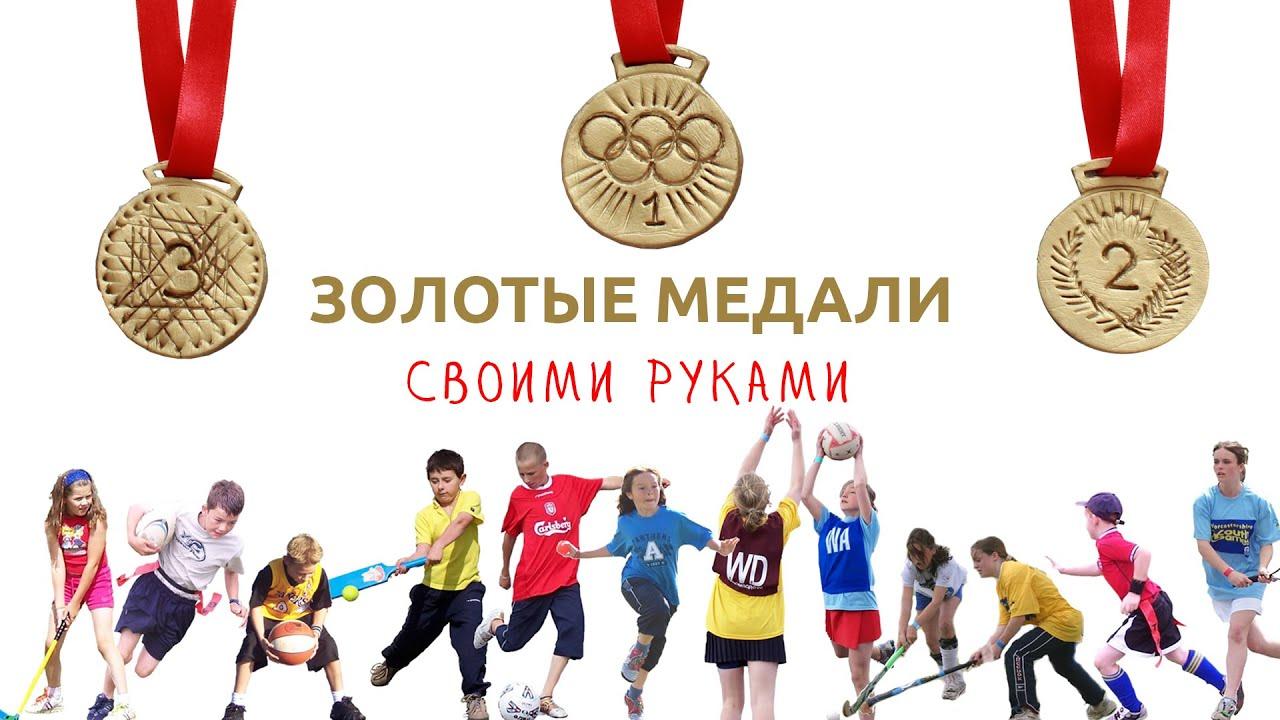 Медаль спортивная своими руками