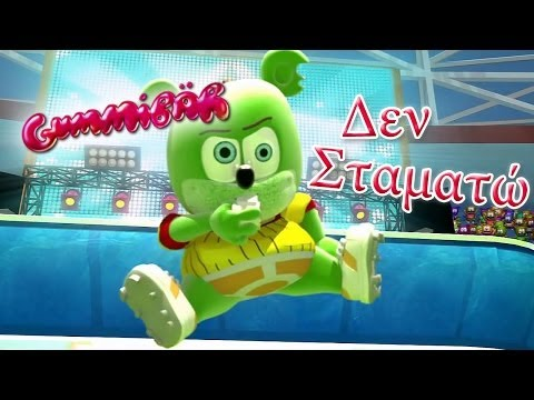 Gummibär Δεν Σταματώ Go For The Goal World Cup Soccer Song Greek Funny Gummy Bear Greece