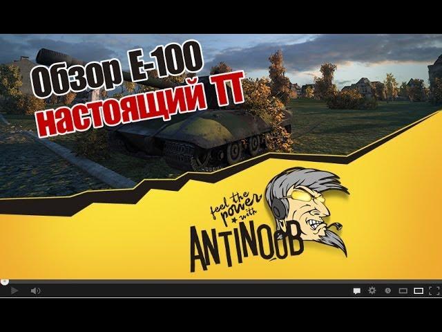 Обзор тяжелого танка Е 100 от AnTiNooB в World of Tanks (0.9.0)