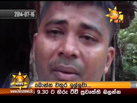 Hiru News 7.00 PM July 21, 2014