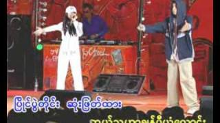 Champion Laung - Kyaw Thu Soe and Rebecca Win