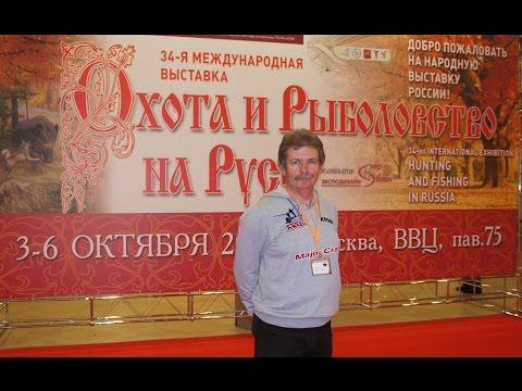 Охота и Рыболовство на Руси-2013. 34-я международная выставка.