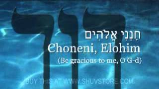 Choneni Elohim, From Psalm 51 (Be Gracious To Me O G-d