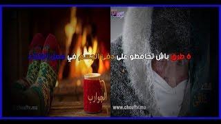 بالفيديو..6 طرق باش تحافظو على دفئ الجسم في فصل الشتاء | واش فراسك