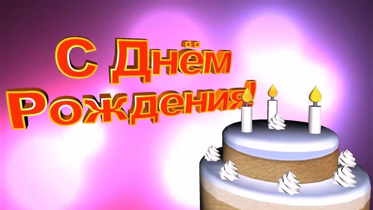 Поздравление с днем рождения клип из фото